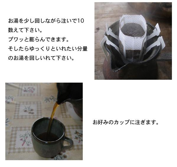 ドリップ珈琲4
